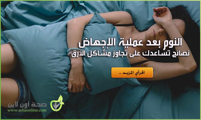 طريقة النوم بعد الإجهاض … وضعيات تساعدك على التعافي وتجنب الألم