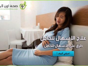 علاج الإسهال للحامل