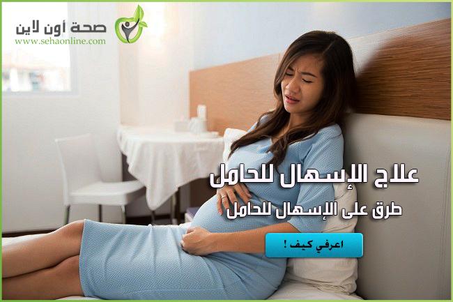 علاج الإسهال للحامل … طرق علاج الإسهال للحامل
