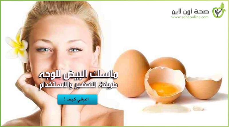 طريقة عمل ماسك البيض للوجه