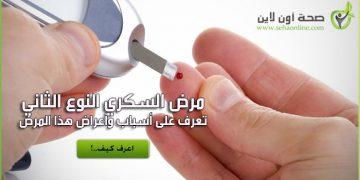 مرض السكري من النوع الثاني