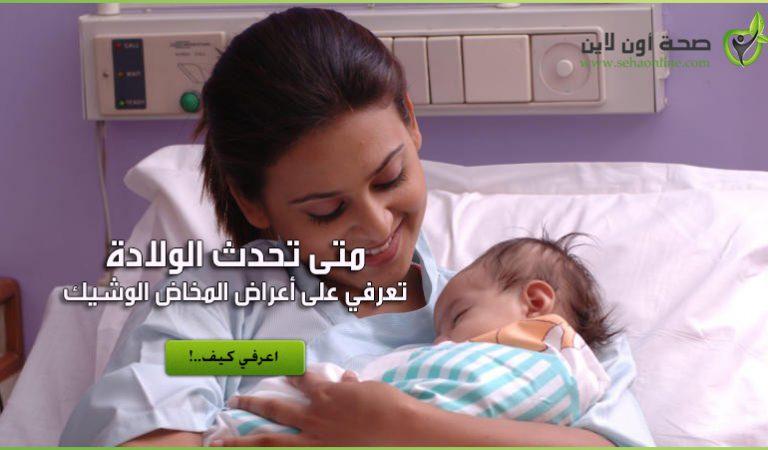اعراض الحمل قبل الولادة – أعراض المخاض