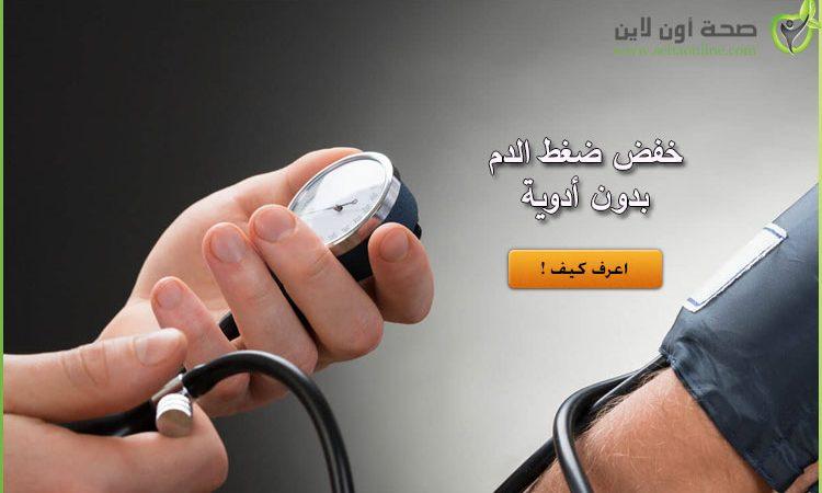طرق خفض ضغط الدم بدون دواء 4 طرق لخفض ضغط دمك بدون أدوية
