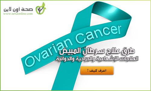 طرق علاج سرطان المبيض الاشعاعية والجراحية والدوائية