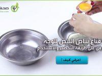 قناع بياض البيض