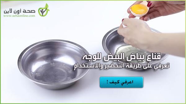 طريقة عمل قناع بياض البيض للوجه وفوائده