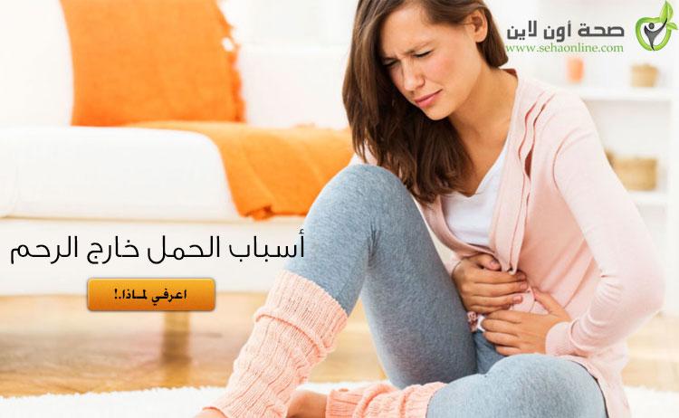 أسباب الحمل خارج الرحم .. وما يجب فعله عند محاولة الحمل بعد الحمل خارج الرحم