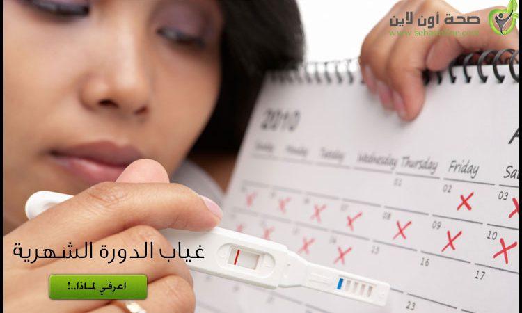 الدورة الشهرية .. تعرفي على أسباب غياب الدورة الشهرية (1)