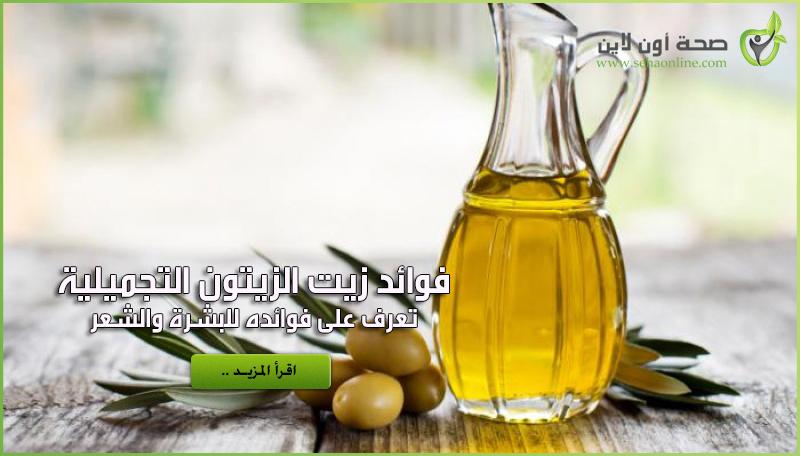 زيت الزيتون – مادة غذائية للصحة وجمال البشرة والشعر
