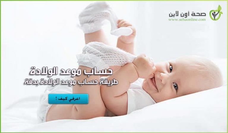طريقة حساب موعد الولادة بدقة