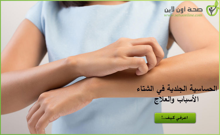 حساسية الجلد في الشتاء أسباب وعلاج حساسية الجلد شتاءً
