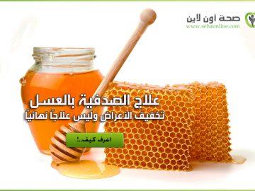 علاج الصدفية بالعسل