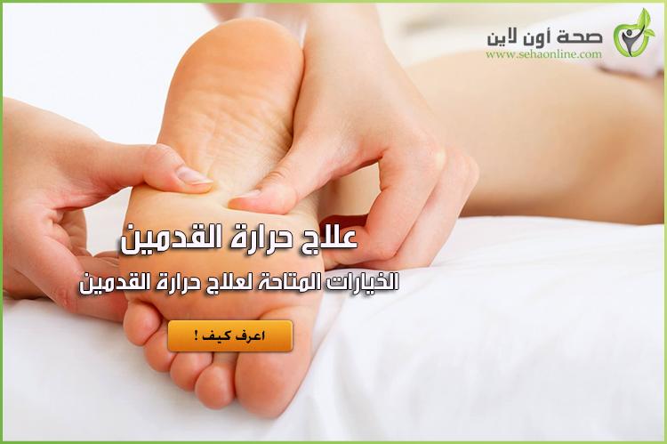 علاج حرارة القدمين … الخيارات المتاحة لعلاج حرارة القدمين