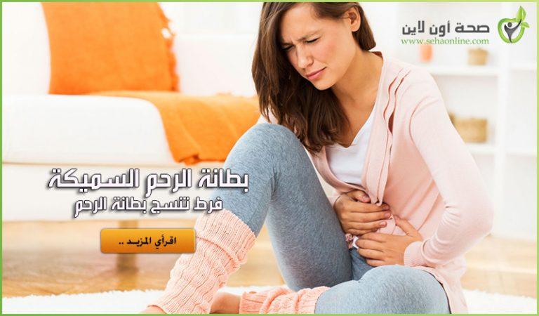بطانة الرحم السميكة (فرط تنسج بطانة الرحم)
