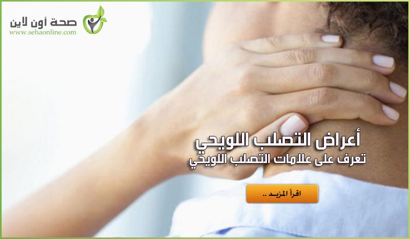 اعراض التصلب اللويحي والعلامات المميزة لهذا المرض