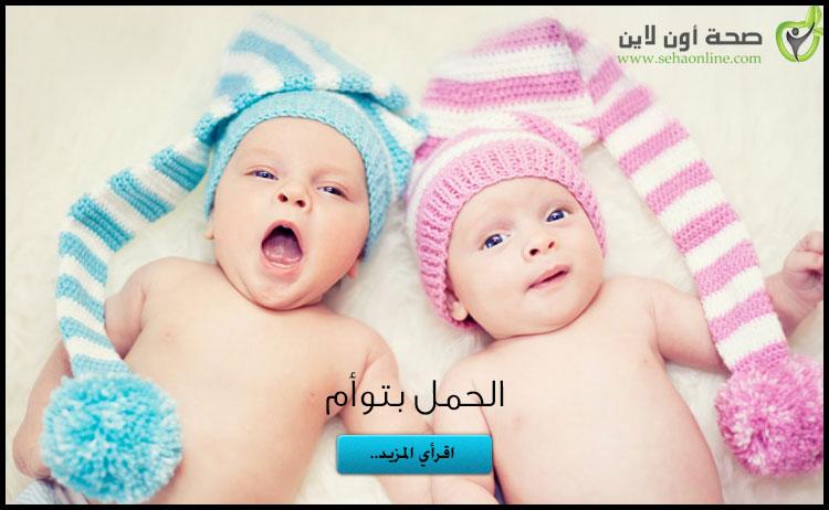 الحمل بتوأم .. مشكلات الحمل بتوأم وكيفية تناول الطعام الصحي أثناء الحمل بتوأم