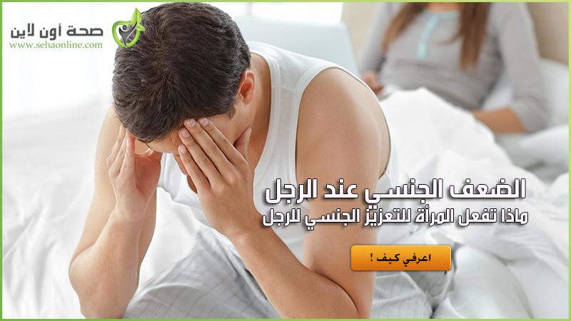 0bc171a7c هل الضعف الجنسي عند الرجل سببه المرأة