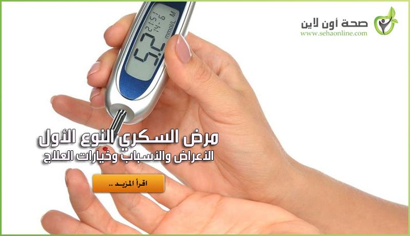 مرض السكري النوع الأول – الأعراض والأسباب وخيارات العلاج