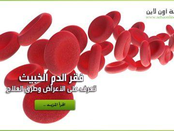 فقر الدم الخبيث
