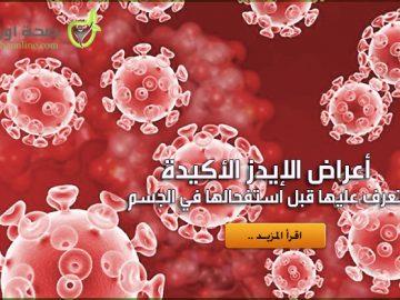 أعراض الإيدز الأكيدة