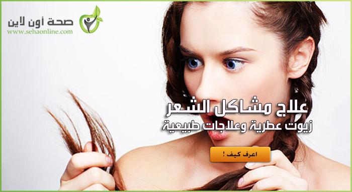 زيوت أساسية وعلاجات الطبيعية تساعد في علاج مشاكل الشعر