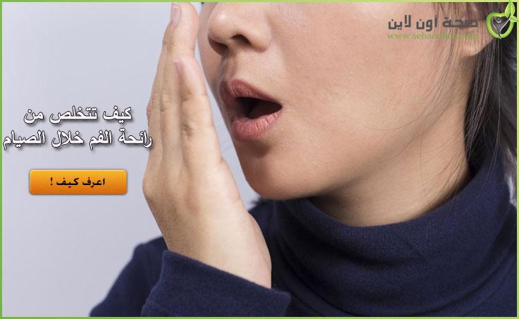 8 طرق للتخلص من رائحة الفم غير المناسبة للصائمين