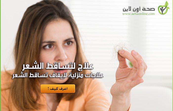 علاج لتساقط الشعر بمكونات متوفرة في منزلك