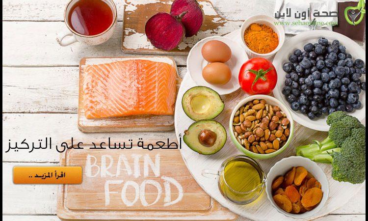 التركيز .. تعرف على أطعمة تساعد على التركيز وتحسن الذاكرة وتعزز صحة المخ
