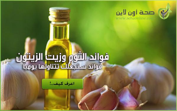 فوائد الثوم وزيت الزيتون على الصحة