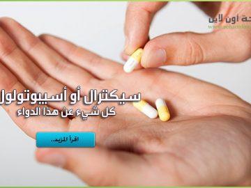 دواء سيكترال