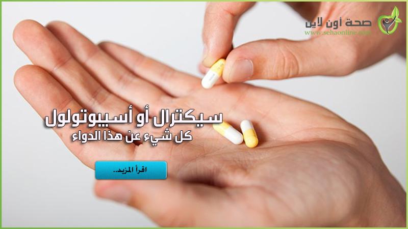 سيكترال أو أسيبوتولول Sectral (Acebutolol) كل شيء عن هذا الدواء