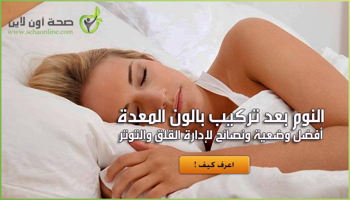 طريقة النوم بعد عملية البالون وطرق التغلب على المتاعب