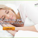 النوم بعد عملية تجميل الأنف