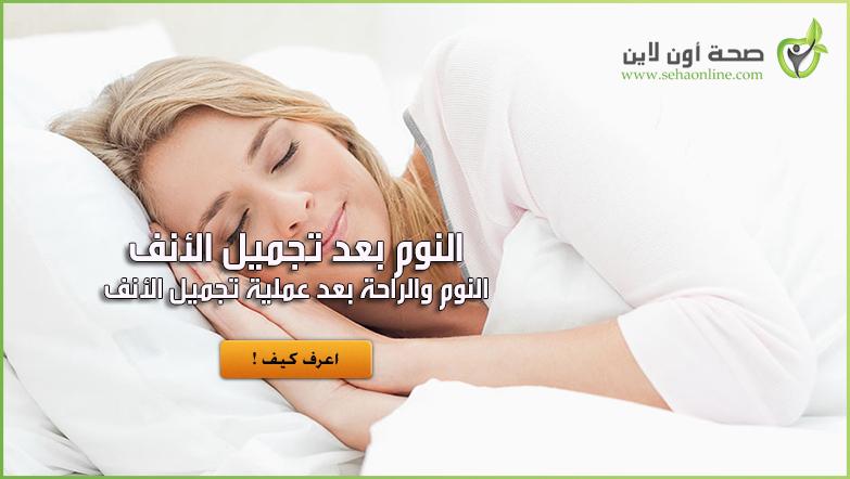 طريقة النوم بعد عملية تجميل الأنف
