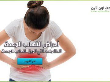 أعراض التهاب المعدة