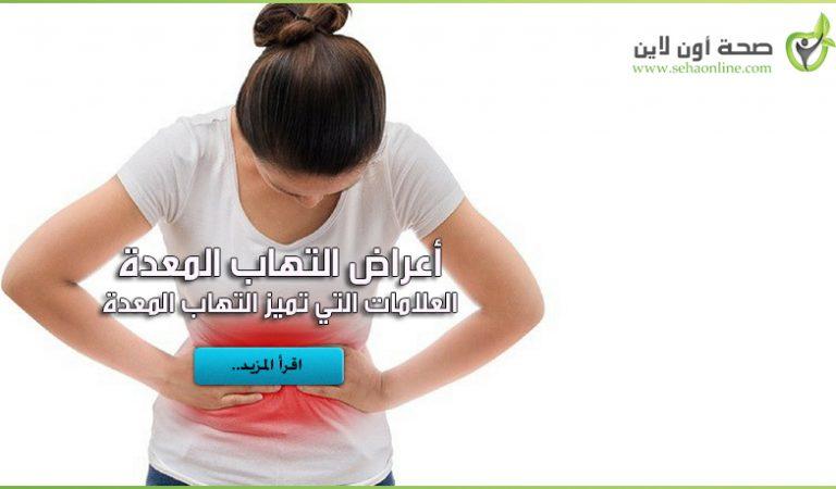 ما هي أعراض التهاب المعدة