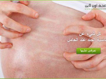 حساسية الجلد عند الحامل