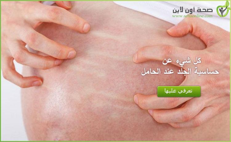 حساسية الجلد عند الحامل كل شيء عن حساسية جلد الحامل