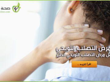 مرض التصلب اللويحي
