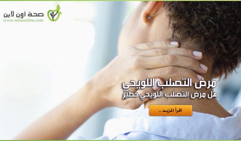 مرض التصلب اللويحي هل هو خطير
