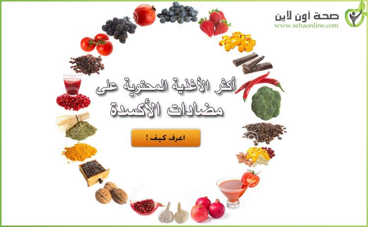 مضادات الأكسدة تعرف على أكثر 12 غذاء يحتوي على مضادات الأكسدة
