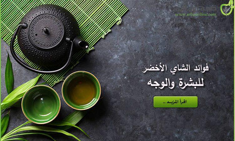 فوائد الشاي الأخضر للبشرة تقشير وتفتيح البشرة بالشاي الأخضر