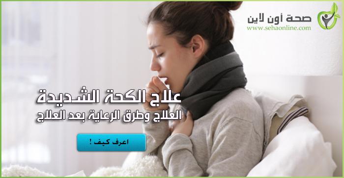 طرق علاج الكحة الشديدة والرعاية بعد العلاج