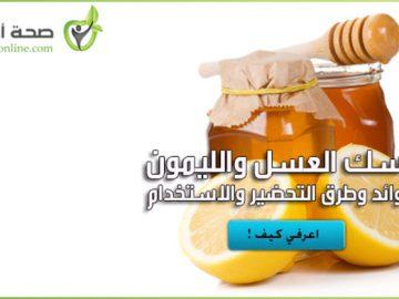 ماسك العسل والليمون