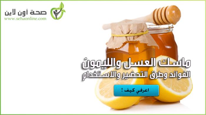 طريقة عمل ماسك العسل والليمون للوجه وفوائده