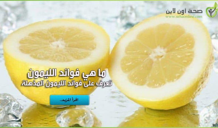 ما هي فوائد الليمون – تعرف على فوائد الليمون المذهلة