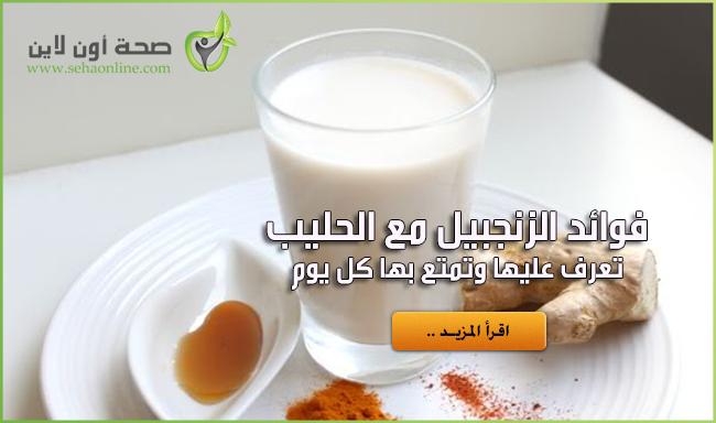 فوائد الزنجبيل مع الحليب