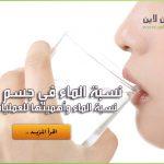 نسبة الماء في جسم الإنسان