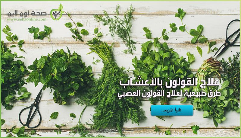 القولون العصبي وطرق علاج القولون بالأعشاب