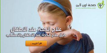علاج الكحة عند الأطفال بالأعشاب